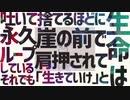 初音ミク / ループ 【篠山ノイ。】