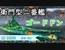 【WoWS】加藤純一mod第二弾 衛門型二番艦 ゴードドン スキン・ボイスmodを作りました。