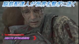 【DEATH STRANDING】脳筋配達人が世界を繫ぎに逝く Part23