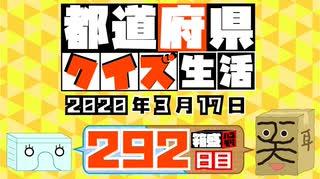 【箱盛】都道府県クイズ生活(292日目)2020年3月17日