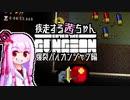 【Enter the Gungeon】疾走する茜ちゃん 爆裂バルカンジャブ編
