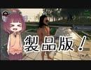 【WankingSimulator】道徳が死んだきりたんの手○キ物語 #02【きりたん実況】