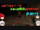 【ゆっくり実況】バチ当たり4人のドタバタ脱出Minecraft【第1夜】