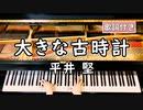 【歌詞付き】平井 堅「大きな古時計」 ~ ピアノカバー (ソロ上級) ~ 弾いてみた