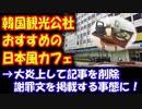 【海外の反応】韓国 観光公社が 日本風カフェを 推薦して 炎上! 謝罪文を 掲載する事態に!