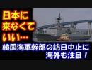 【海外の反応】 韓国海軍幹部の 訪日中止に 海外も注目! 日韓関係悪化の影響! 「日本に来なくていい…」