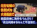 【海外の反応】 元慰安婦の 告別式を 韓国の 日本大使館前で行い 謝罪要求する 韓国団体に 海外もうんざり 「政治使用するなんて 不謹慎だ!」