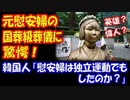 【海外の反応】元慰安婦の 国葬級の 葬儀に  韓国人も驚愕 「慰安婦は独立運動でもしたのか?」
