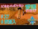 【実況】だまむのポケモン愛護のたび#27