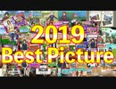 【2019年Best Picture】特に再現度が高く美しかった巡礼写真特集