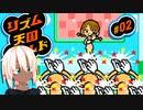 アイドル沼にハマるオタク 【リズム天国ゴールド #02】