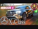 【XB1X】FH4 - Mercedes-Benz X-Class - ライオン20Y秋