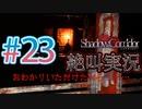 【ホラー】ビビリとゲラの影廊 絶叫実況#23