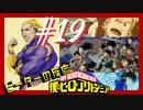 【海外の反応 アニメ】 僕のヒーローアカデミア 4期 19話 ヒロアカ My Hero Academia ss 4 ep 19 アニメリアクション