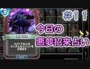 【実況】今日の悪夢招来占い【DQR】 Part11