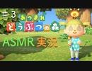 【あつまれどうぶつの森】をASMRで実況プレイPart3/借金完済編【Okano's ASMR】