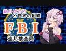 【結月ゆかりと世界の組織】「FBI/連邦捜査局」
