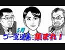 特別番組・5月ゴー宣道場に集まれ!