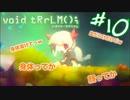 #10【ローグライク】ちょ…なんか…でろでろになっちゃってるけど!?【ボイド・テラリウム】