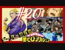 【海外の反応 アニメ】 僕のヒーローアカデミア 4期 20話 ヒロアカ My Hero Academia ss 4 ep 20 アニメリアクション