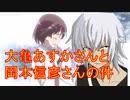 大亀あすかさんと岡本信彦さんの件で咲-saki-ファンからひと言