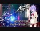 【ASTRAL CHAIN】鎖で紡ぐ物語part09~撃ち抜く鎖~【鳴花ヒメ・ミコト実況】