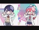 【歌ってみた】チューリングラブ/ひよこ豆×咲舞
