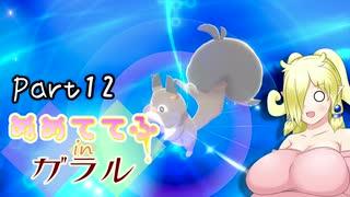 【ポケモン剣盾】ぬめててふinガラル Part12【ゆっくり実況プレイ】