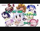 のんびりマスターB生活なボンバーガール3/1(日)対戦 2/2