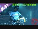 【DeathStranding】毎度!ヘタレ急便です【初見実況】#.31