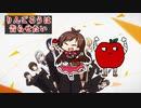 りんごろうは告らせたい~アイドルたちの選挙活動戦~OP「ラブ・たべるんごリック」