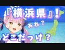 【湊あくあ】日本地図クイズを再びやった結果が天才すぎる