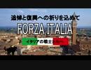 FORZA  ITALIA  イタリアの戦士たちへ!追悼と祈りを込めて。