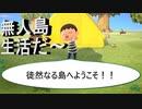 【あつまれ・どうぶつの森】 本日より日常演舞の無人島生活まったりスタート~皆さんもようこそ!!