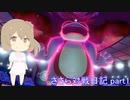 【ポケモン剣盾】ささら対戦日記 part1
