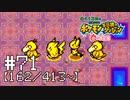 【実況】全413匹と友達になるポケモン不思議のダンジョン(赤) #71【162/413~】