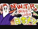 【NWTRの日常メシ】3月14日~3月20日分