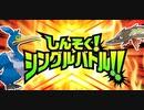【ポケモン剣盾】しんそく!シングルバトル!!6匹倒れるまで終わりません!【ゆっくり】