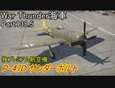 【War Thunder海軍】こっちの海戦の時間だ Part138.5【プレイ動画・ドイツ海軍】