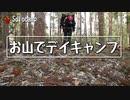 ぼっちかふぇ その183 ~山借りてデイキャンプ~ ソロキャンプ