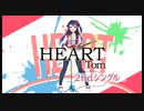 【3月18日発売】Tom 2stシングル「HEART 」