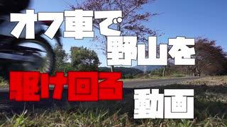 【XR230】オフ車で野山を駆け回る動画【1分弱車載祭】