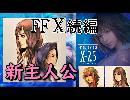 【FF10-3】FINALFANTASYⅩ BONUSAUDIO
