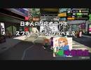 【コラボ実況】日本人の反応者たちのスプラトゥーン2 プラベマッチ 前編【味覚視点】