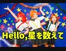 【アンジュメイル】Hello,星を数えて 踊ってみた【μ's1年生】