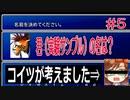 【FINALFANTASYⅦ】第5幕 神羅ビル侵入 ~ 実験体サンプル加入 【劇団けるべろす】