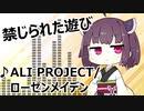 【歌うボイスロイド】禁じられた遊び/ALI PROJECT【東北きりたん】
