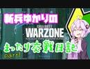 【CoD:WZ】新兵ゆかりのまったり交戦日記 part1【VOICEROID実況】