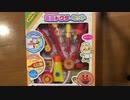 【音フェチ】アンパンマンのミニドクターセット(おもちゃ)【ASMR】
