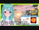 宇宙物理たんbotのアストロフィジカルトーク増刊号!第8号~色温度~